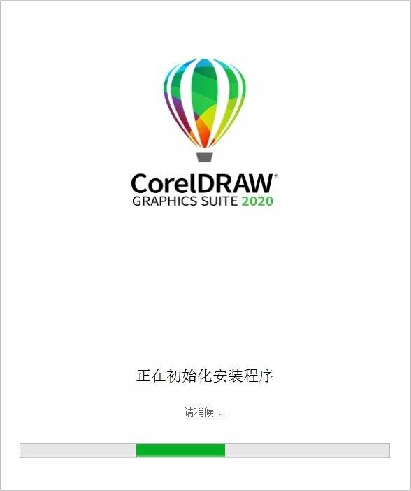 Corel DRAW 2020直装破解版 已失效