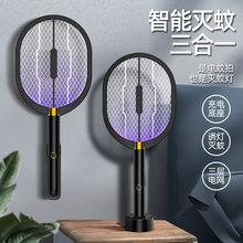 2021 usb photocatalyst mosquito killer household mosquito trap and mosquito killer rechargeable 2-in-1 electric mosquito swatter