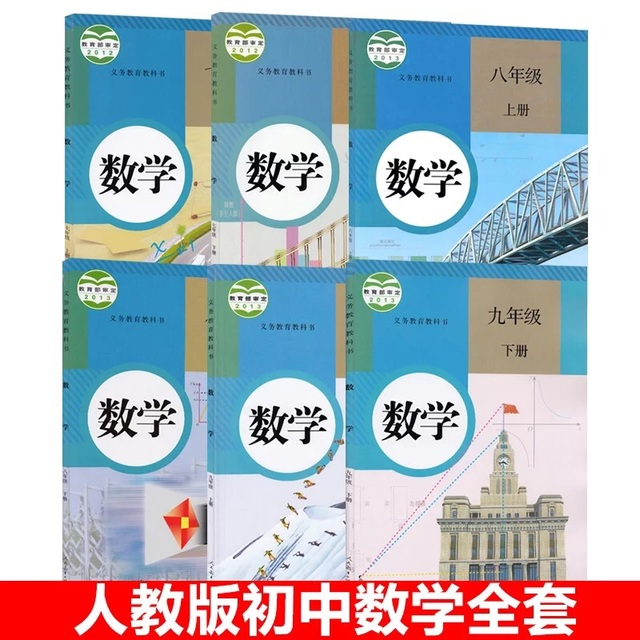 2019 Chinese junior high school mathematics local math textbook (full set of 6 books, people's education version)