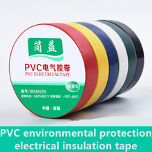 10Pcs Wire Flame Retardant Electrical Insulation Tape Electrical High Voltage PVC Tape Waterproof Self-adhesive Electrician Tape zhishunjia electrical pvc insulation adhesive tape green