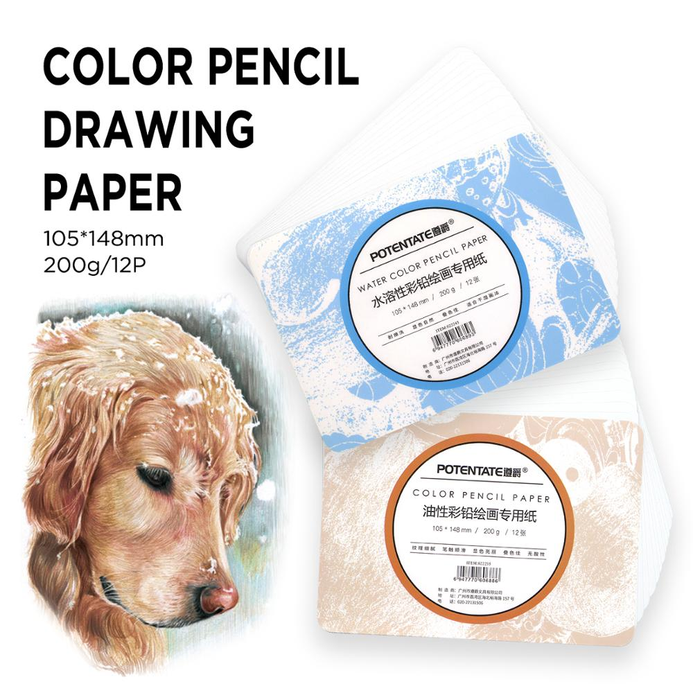 POTENTATE Professional 200gsm Wood Pulp Color Pencil Paper 12Sheet For Hand Painted Watercolor Book For Artist Student Supplies