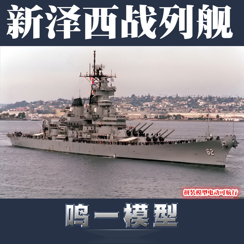 1/350 US BB-62 New Jersey Battleship Plastic Assembled Model Toy