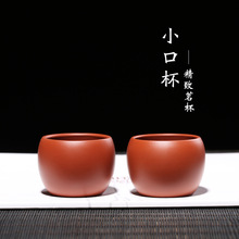 Yixing Clay Tea Cup Agent Red Clay Tea Small Glass Tea Ceremony Kung Fu Tea Cup Manufacturers Direct Selling a Generation of Fat