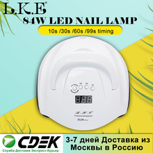 цена на 84W SUNX Plus Professional LED UV Nail Lamp for nail gel polish led Nail Light Nail Dryer UV Lamp Ship From Russian Warehouse