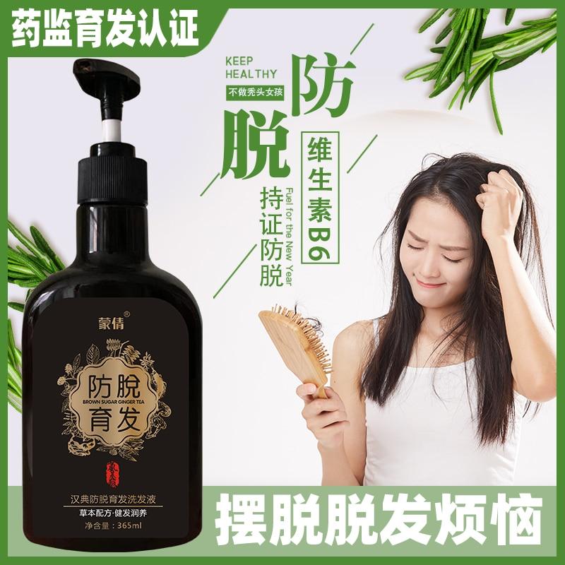 Ingwer shampoo zu verhindern haarausfall Chinesischen nationalen zertifiziert shampoo für haar wachstum Behandlung von haarausfall