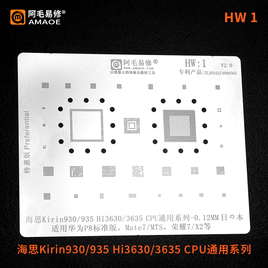 Amaoe BGA reballing stencil For Huawei Kirin 930 935 HI3630 HI3635 P8/MATE7 CPU/RAM Power wifi audio Chip Tin Plant Net 1