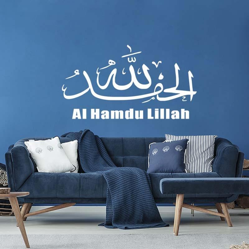 Ai Hamdu Lillah Wall Stickers Islamic Vinyl Mural Art Decor Living Room Posters Muslim House Deccoration 32 cm x 58 cm