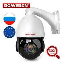 1080P 4MP 5MP PTZ IP Camera Outdoor Onvif 30X ZOOM Waterproof Mini Speed Dome Camera 2MP H.264 IR 50M P2P CCTV Security Camera