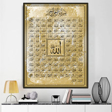 Islamic Arabic calligraphy 99 names poster and canvas painting, religious Muslim Quran art mural, for home decoration