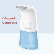 Tflag Mini Автоматическая подача пены умная ручная мойка 0,25 с инфракрасная индукция без касания мыло