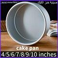 8 дюймовая алюминиевая круглая форма для кекса, цельная Нижняя шифоновая форма для торта из алюминиевого сплава, алюминиевая форма для торт...