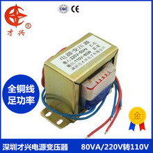 AC220V 50HZ EI76*42 transformer 80va / W 220V to 110V AC 110V 0.7A AC transformer isolation(China)