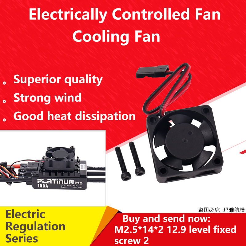 CZ 50A 100A <font><b>HV</b></font> 80A <font><b>ESC</b></font> Cooling Fan Agricultural UAV <font><b>ESC</b></font> Heat Dissipation Fan image
