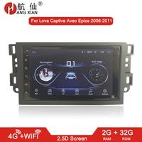HANGXIAN 2 din Android 8,1 автомобильный радиоприемник для Chevrolet LOVA Captiva Gentra Aveo Epica 2006 2011 Автомобильный dvd плеер автомобильные аксессуары