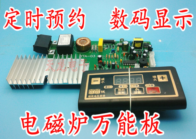 Induction Cooker Motherboard Universal Board Universal Circuit Board Modified Version Circuit Board Repair Parts