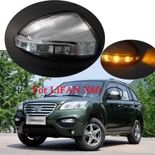 цена на For LIFAN X60 Side Lamp/ LIFAN X60 Rearview Mirror Turn Signal Light MIZIAUTO 1PCS Left/Right Steering Lamp Car styling