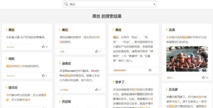 小鸡词典-在线流行语全收录 第4张