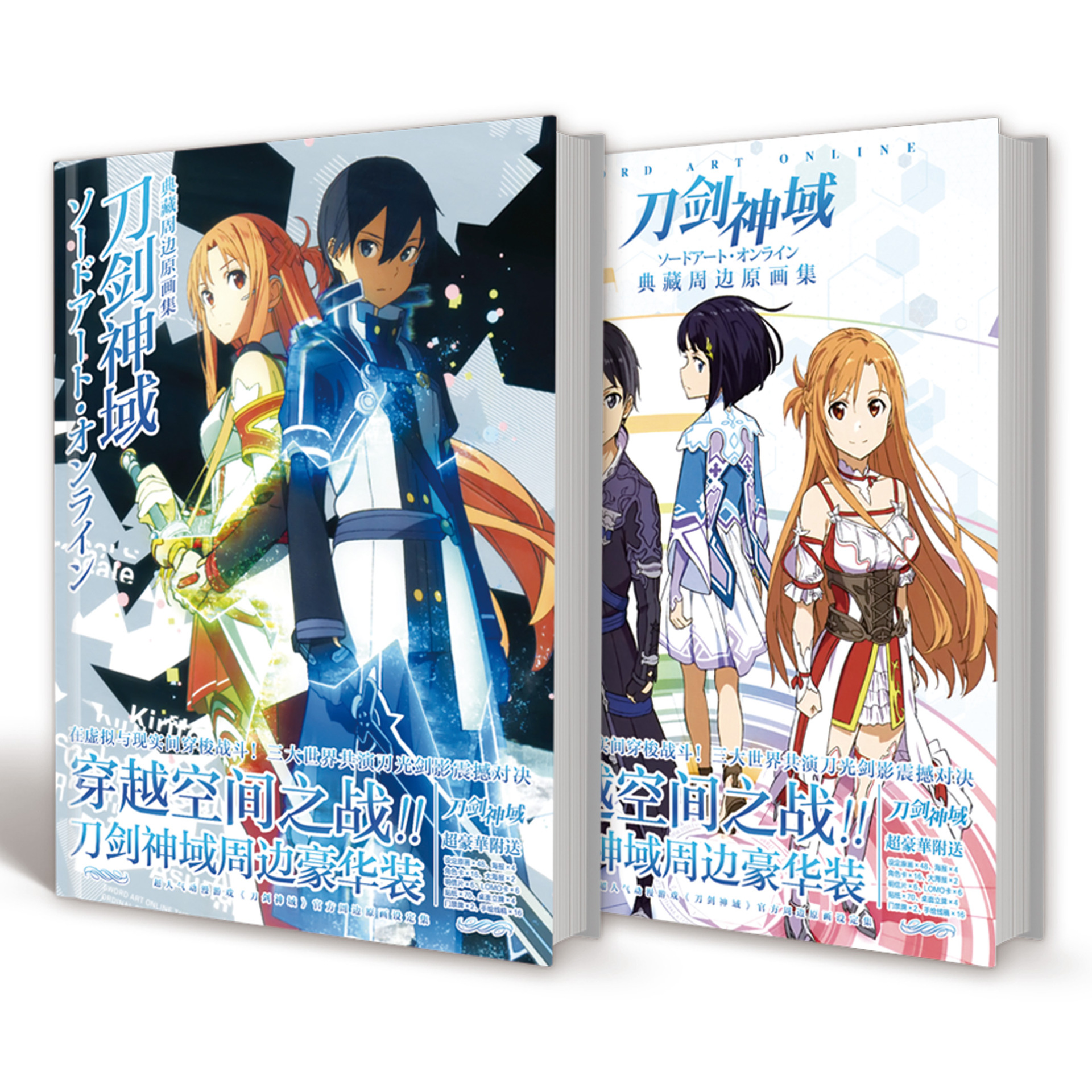 Anime Gift Box Sword Art Online Colorful Art Book Limited Edition Collector's Edition Picture Album Paintings