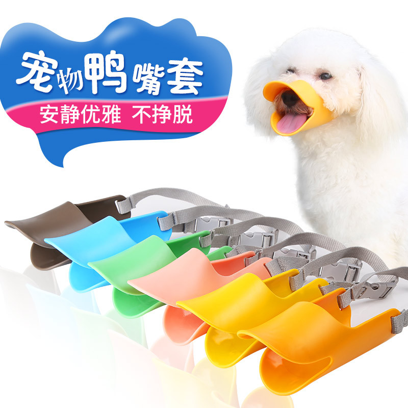 Dog Mouth Sleeve Anti-Bites Dog Dog Mask Dog Anti-Called Maker Anti-Eat Only Fei Hood Pet Small Large Teddy Useful Product Duck