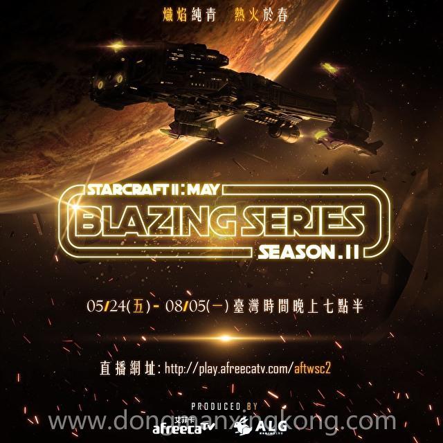 《星海争霸 2》台湾个人联赛炽热青春 S2 5 月底回归