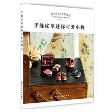 1 Book/Pack DIY Hand-Sewing Mini Lovely Accessory Handicraft Guideline Book