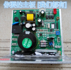 Treadmill 6006D / T900 / 8088D Motherboard Computer Board Lower Control Board Universal Power Board Circuit Board
