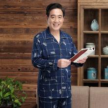 Пижама для мужчин среднего и пожилого возраста мужской кардиган