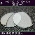 1PCS Flat lens Torchy lens For Flashlight lamp glass Diameter 110 112 120 130mm glass lens