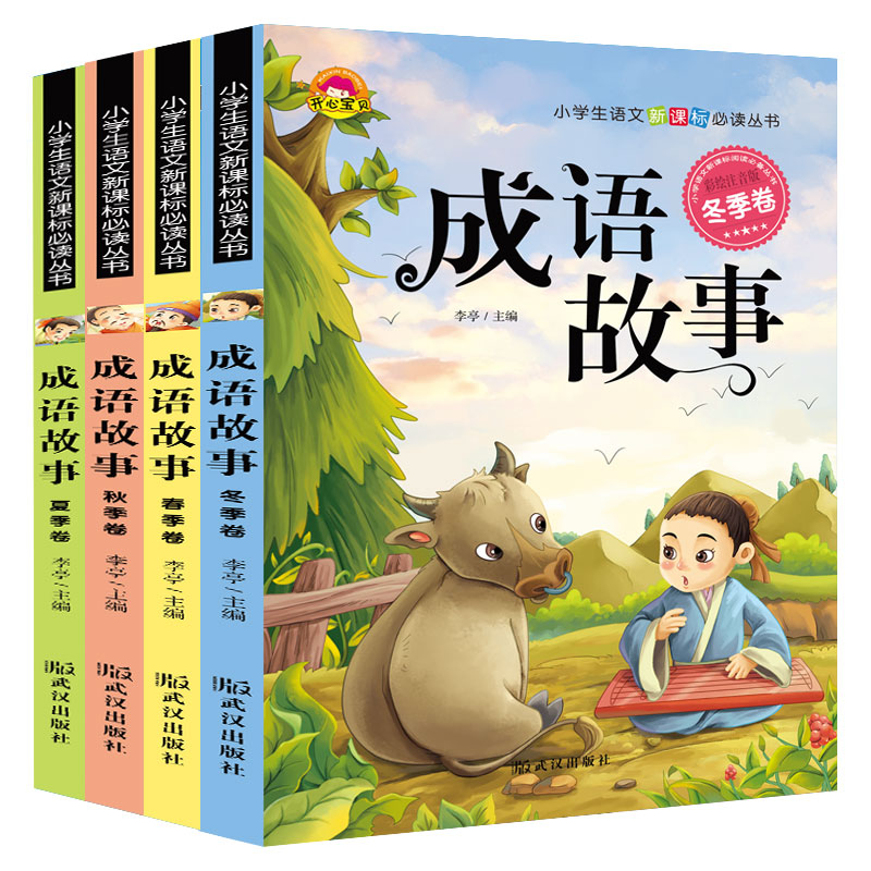Children's Story Book Is Suitable For Primary School Students Aged 6-7-8-10 Years Old To Read Books Outside Of Grade 2345