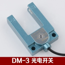 цена на 1pcs/lot Diamond DM-3 elevator photoelectric switch Level sensor photoelectric switch DB395