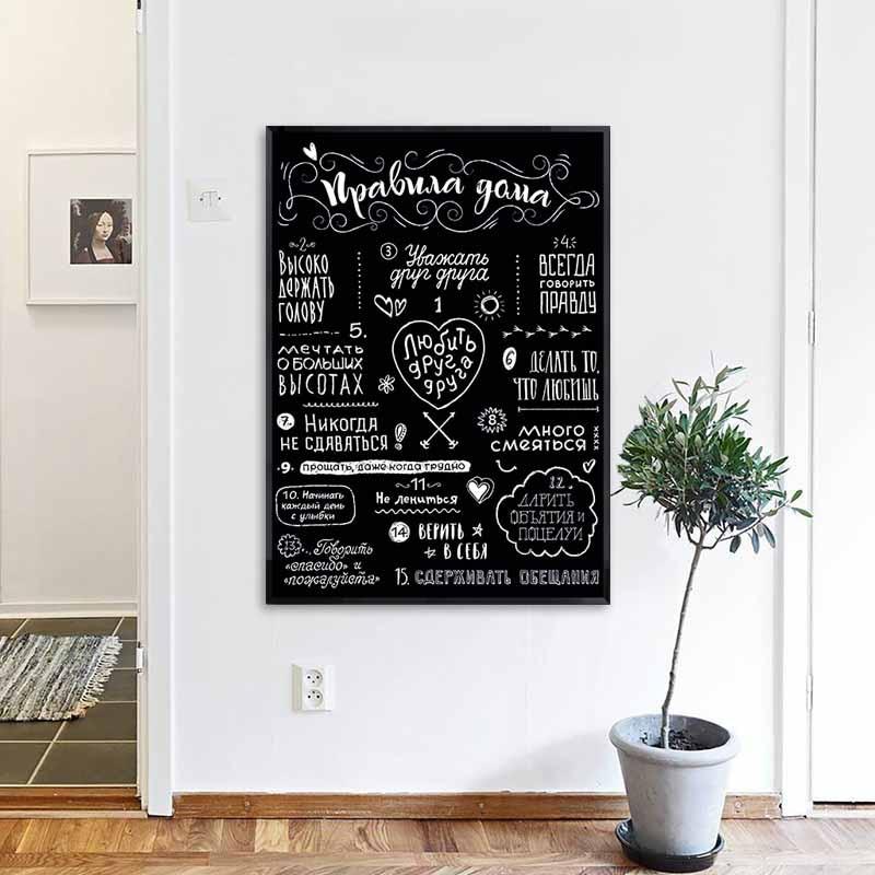 Домашние правила холст для живописи русский цитаты настенные художественные плакаты и принты Nordic черный, белый цвет картинки Cuardos для домаш...