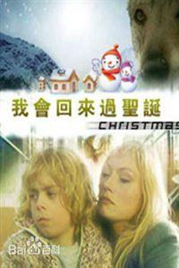我会回来过圣诞[HD高清]