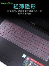 Pour MSI GL65 GL63 GT76 GS75 GP73 GL73 GE63 GE65 GE73 7RD/GE73 Raider/GE73VR Imperméable Ultra Mince protège clavier en polyuréthane thermoplastique peau(China)