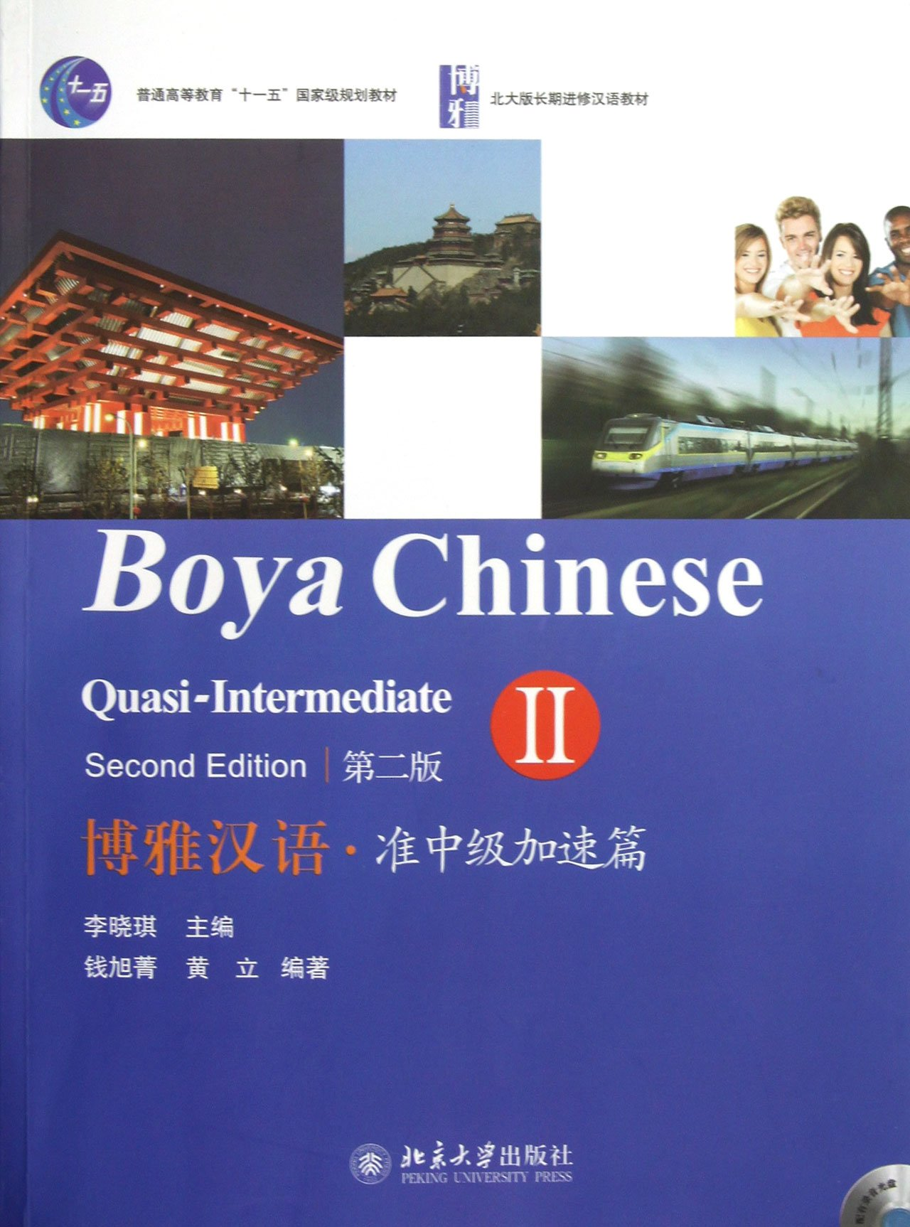 Boya Chinese: Quasi-Intermediate 2 (2nd Ed.) (w/MP3) By Li Xiao Qi (Author)