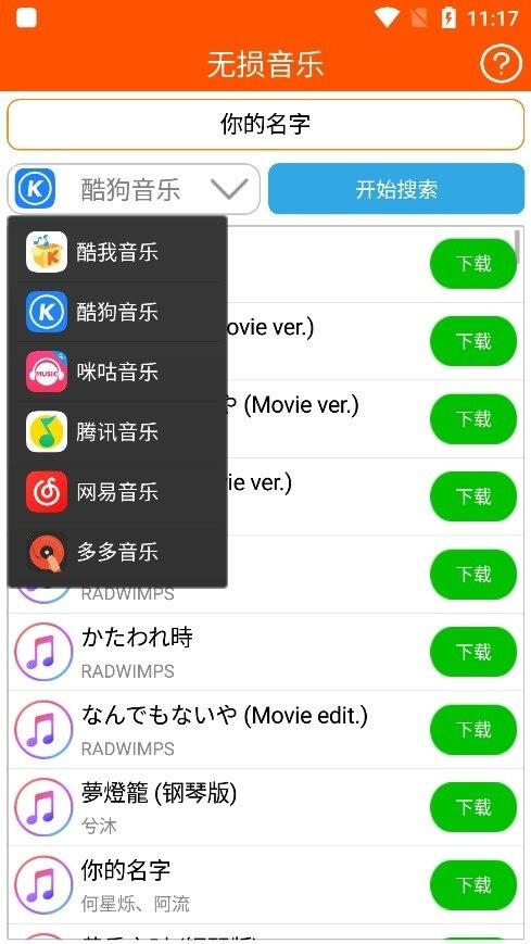 无损音乐app