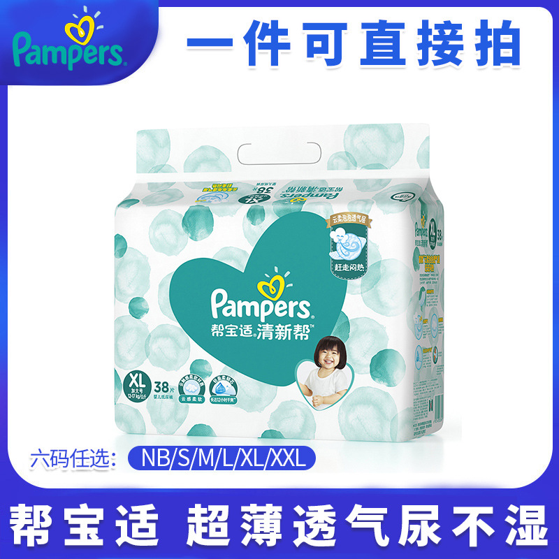 Pampers Fresh Help Yunzi Rou Bubble Diapers Baby Diapers Breathable Dry