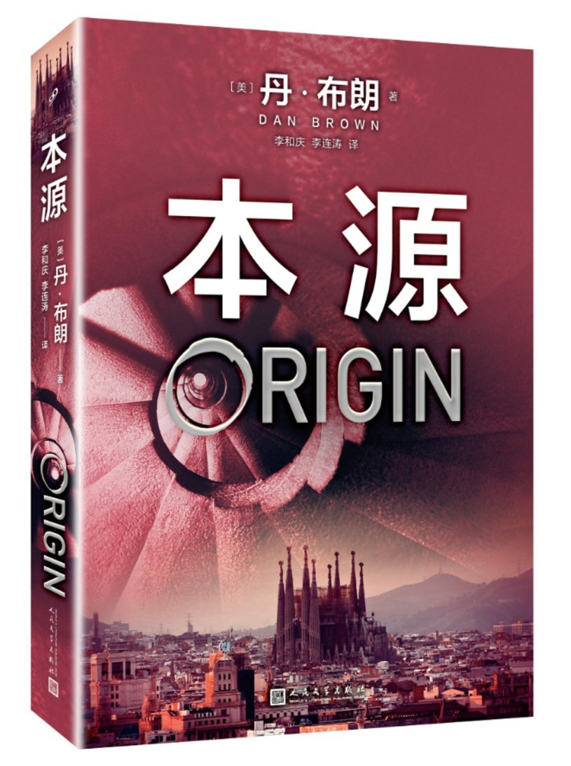 Origin (dan Brown Series) Paperback