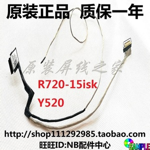 Video screen Flex wire For lenovo Y520-15IKBN laptop LCD LED LVDS Display Ribbon cable 5C10N00226 5B20N00215 DC02001WZ10