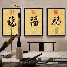 Китайская каллиграфия фу слова Куадрос Картина на холсте настенное