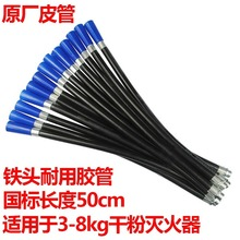 Fire-Equipment-Accessory Rubber-Hose Fire-Extinguisher Tube Nozzle-Powder 4kg-8kg Water-Based/dry-Powder
