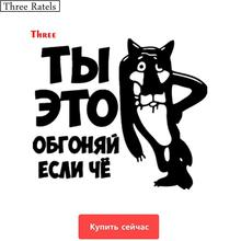 Three Ratels TZ 494 15*12.97cm 1 4 pieces YOU OVERTAKE IT IF WHAT Russian cartoon funny car stickers and decals auto car sticker