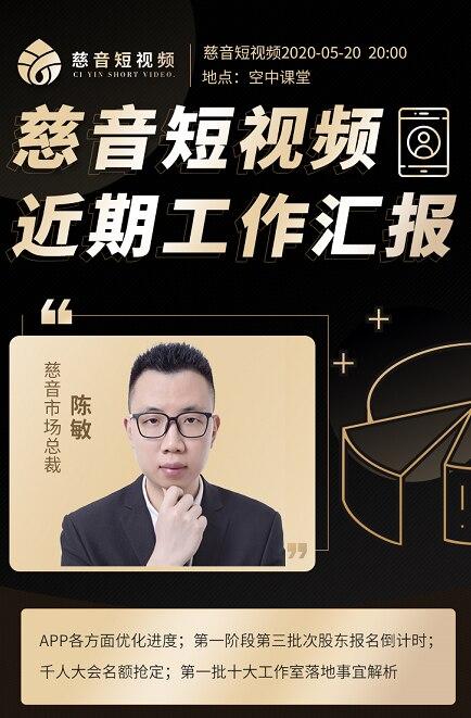 【空中大讲堂】慈音短视频市场总监陈敏空课
