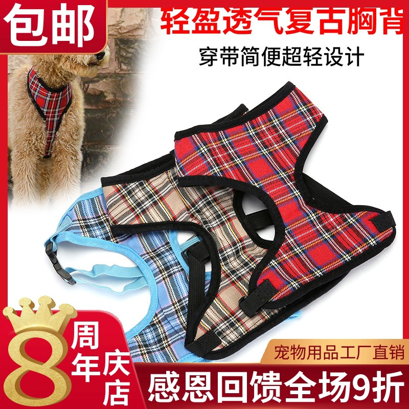 2020 Hot Sales Pet Supplies Pet Plaid Chest And Back Adjustable Cat Dog Chest And Back