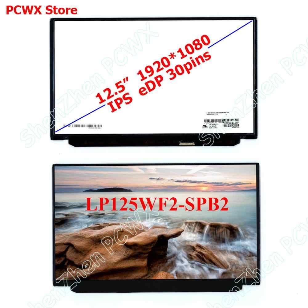 "LP125WF2-SPB2 12.5 ""LCD شاشة الكمبيوتر المحمول لينوفو ثينك باد X260 X260i شاشة FHD 2K 1920 × 1080 IPS 30pins 00HM745 00HN899 00HM111"