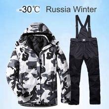 Русский зимний лыжный костюм мужские теплые ветрозащитные водонепроницаемые