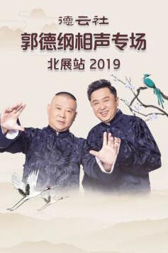 德云社郭德纲相声专场北展站2019