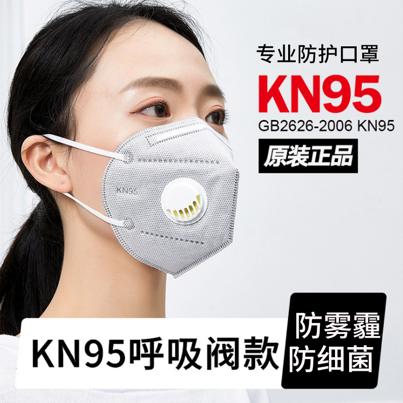 KN95 Protective Mask Face Mouth Mask Non Woven Disposable Anti-COVID-10 Virus Anti-Dust Mask Anti Haze Pollution Face Mouth Mask