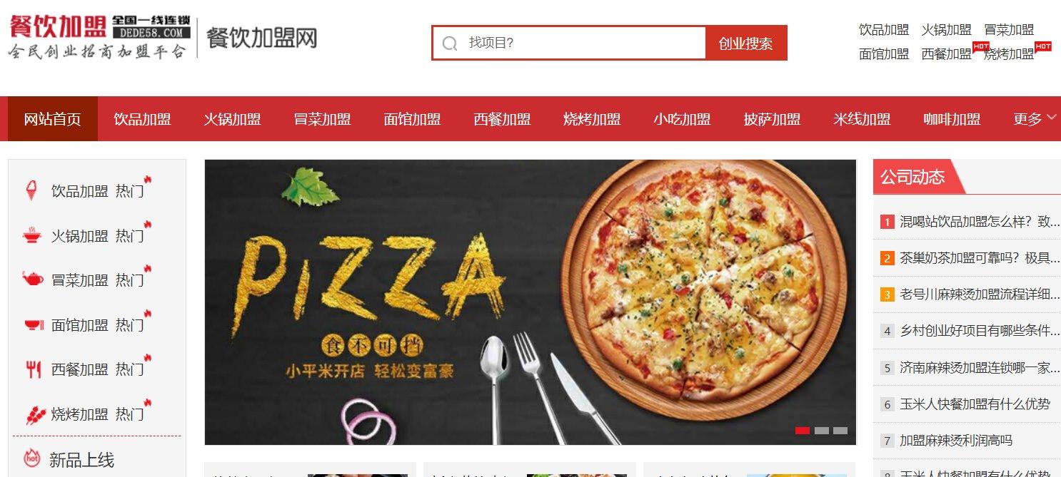 【织梦加盟企业模板】餐饮食加盟行业网站织火锅等地方小吃dedecms模板自适应手机源码