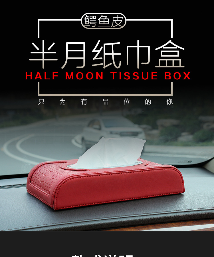 2018 Heat-Car Tissue Box Half Moon Anti-slip Leather Glorious Car Mounted Sitting Type Paper Extraction Box
