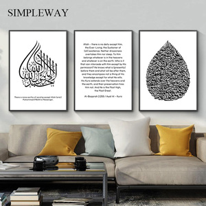 Allah Islamic Wall Art Canvas Poster Motivational Quotes Print Painting Arabic Calligraphy Picture Modern Living Room Decoration